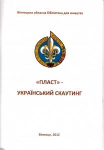 """""""Пласт"""" Український скаутинг"""