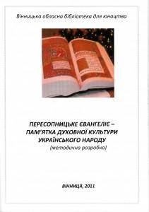 Пересопницьке Євангеліє - памятка духовної культури українського народу